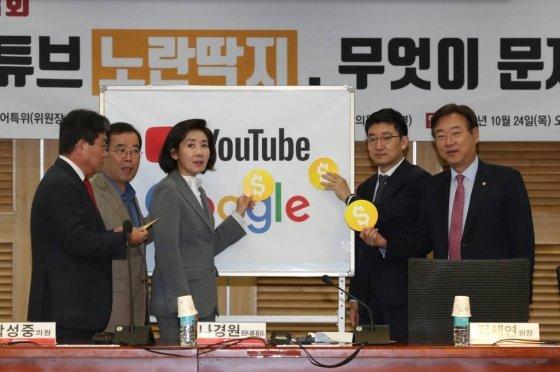 나경원 한국당 원내대표와 박성중, 윤상직, 김세연 의원이 24일 서울 여의도 국회 의원회관에서 열린 '유튜브 노란딱지, 무엇이 문제인가' 전문가 간담회에서 보수 유튜버에 노란딱지를 붙이는 유튜브와 구글에 경고하는 의미로 노란딱지를 붙이는 퍼포먼스를 하고 있다./사진=뉴시스