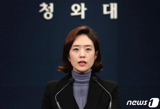 (서울=뉴스1) 고민정 청와대 대변인
