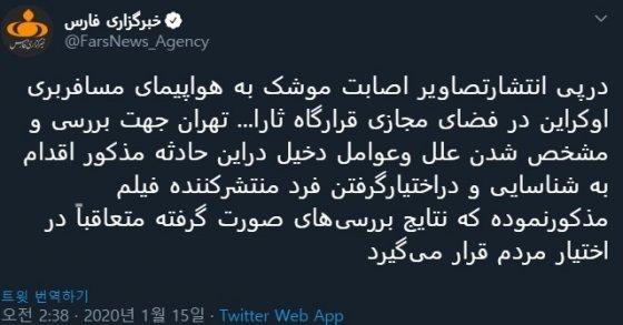 이란 파스통신 트위터