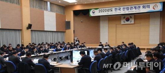 '2020년 전국 산림관계관 회의' 모습./사진제공=산림청