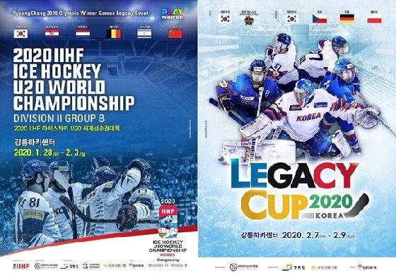 아이스하키 U20 세계선수권(왼쪽)과 2020 레거시컵 포스터. /사진=대한아이스하키협회 제공<br> <br>
