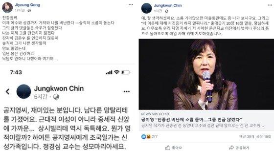 사진=공지영 작가, 진중권 전 동양대 교수 페이스북 캡처.(뉴스1)