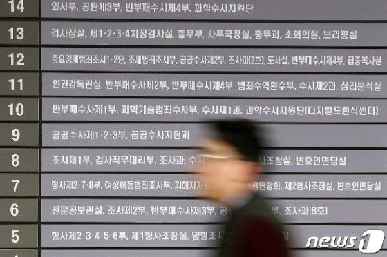 14일 서울 서초동 서울중앙지검 층별안내판. 2020.1.14/뉴스1 © News1 이승배 기자