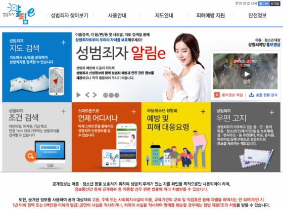 여성가족부와 법무부가 공동 운영하는 '성범죄자 알림e' 홈페이지 하단에 공개정보 유포시 처벌 규정이 명시돼 있다. /사진='성범죄자 알림e' 홈페이지 캡처