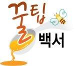 """오래된 '구강청결제'…""""겨드랑이에 양보하세요"""""""
