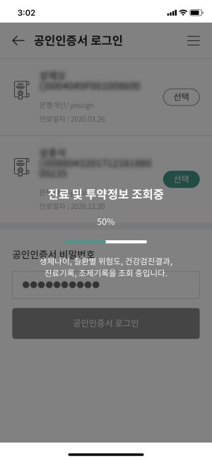 사진제공=한국에자이