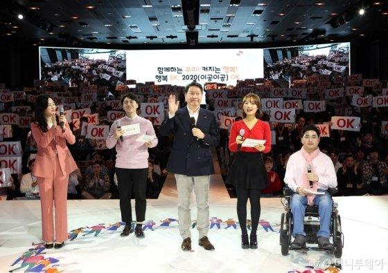 최태원 SK 회장(가운데)이 15일 오후 서울 광장동 워커힐호텔에서 열린 '2020 신입사원과의 대화'에서 행복추구를 다짐하고 있다./사진=SK