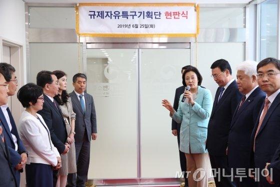 박영선 중소벤처기업부 장관(오른쪽 네 번째)이 25일 서울 세종파이낸스센터에 위치한 규제자유특구기획단 현판식에서 인사을 하고있다. / 사진제공=중소벤처기업부