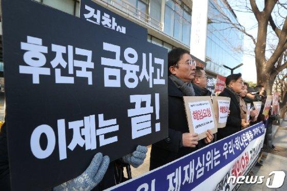 [사진] 'DLF 사태...후진국 금융사고'