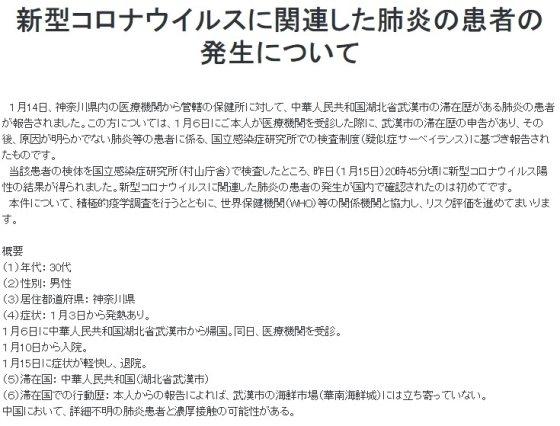 일본 후생노동성이 16일 발표한 일본 내 첫 중국 폐렴 환자 발생 보도자료. /사진=일본 후생노동성