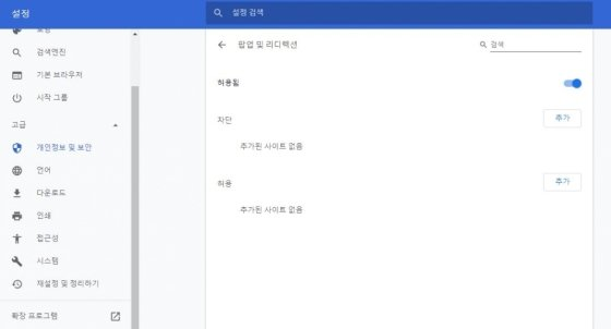 사진=구글 크롬 브라우저 '설정-팝업 허용' 캡처
