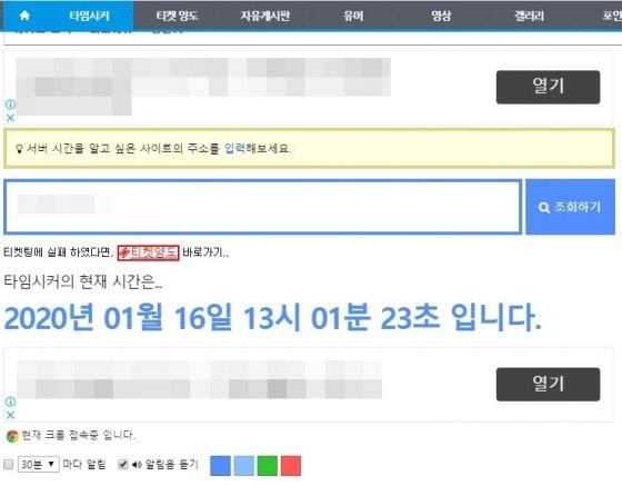 사진=서버시간 사이트 '타임시거' 캡처
