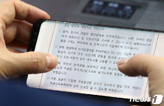 추미애 법무부 장관이 지난 15일 서울 종로구 정부서울청사에서 열린 국무회의에 참석해 스마트폰으로 보도자료를 확인하고 있다. © News1 이동해 기자