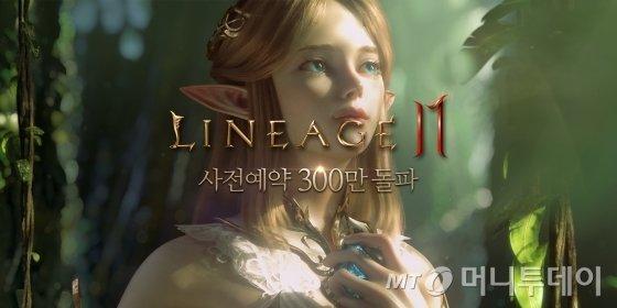 리니지2M 대표 이미지 / 사진제공=엔씨소프트