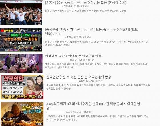 유튜브에서 '외국 반응'으로 검색하면 나오는 영상들. /사진 = 유튜브 갈무리