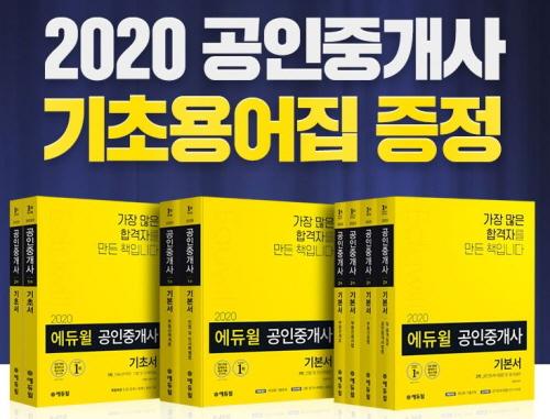 에듀윌, 공인중개사 수험서 YES24 베스트셀러 '1위' 등극