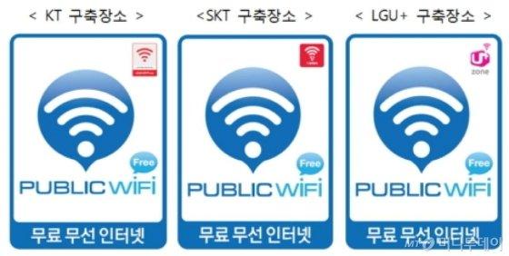 무료 와이파이 엠블럼 / 사진제공=방송통신위원회