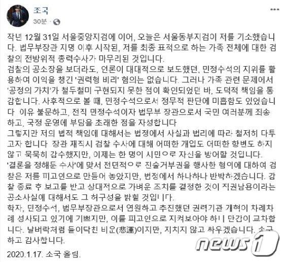 조국 전 법무부장관 페이스북 글 갈무리© 뉴스1