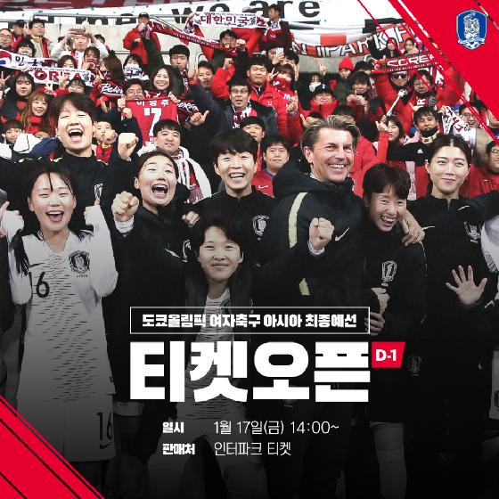 올림픽 女축구 아시아 최종예선 입장권, 오늘(17일)부터 판매