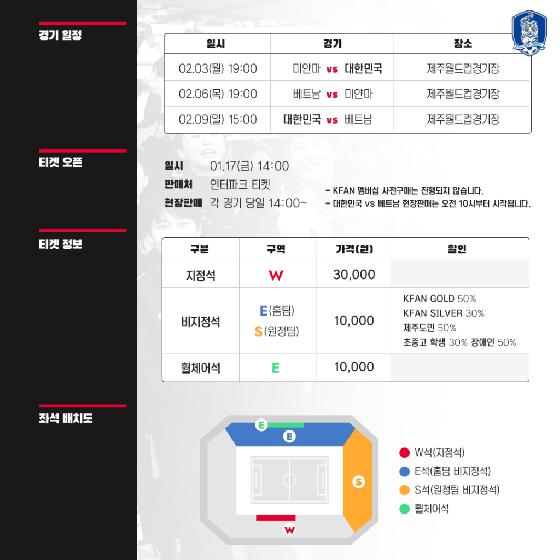 티켓 정보 및 좌석 배치도. /사진=대한축구협회 제공