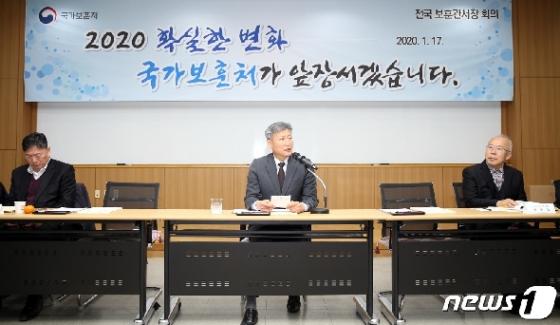 [사진] '국가보훈처가 앞장서겠습니다'