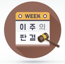 [이주의 판결] '사법농단' 첫 판결, 유해용