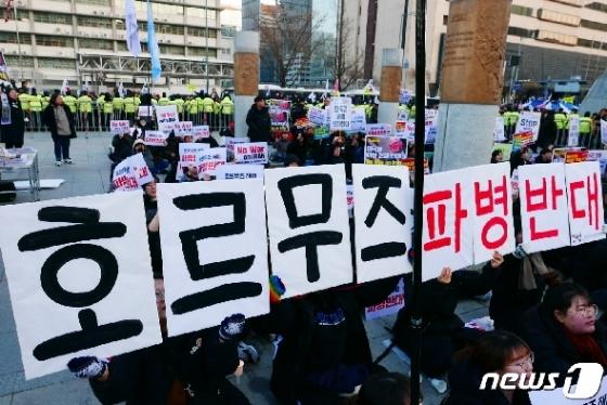 [사진] 美 대사관 앞 '호르무즈 파병반대'