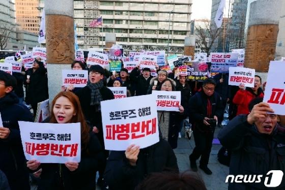[사진] 美대사관 앞 '호르무즈 해협 파병반대!' 목소리