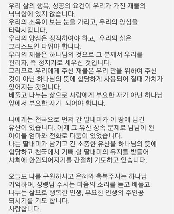 18일 고(故) 설리의 친오빠가 아버지와 갈등을 겪고 있다며 SNS에 공개한 사진. /사진=설리 친오빠 인스타그램 캡처