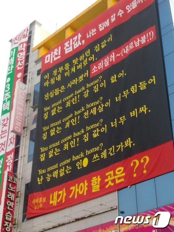 여성장관 나체사진 합성한 후보, 또 '미친 집값' 현수막 걸었다