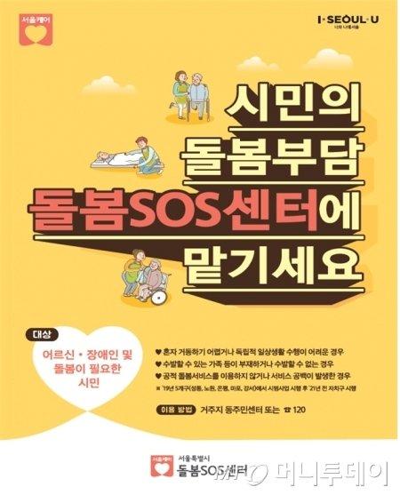 돌봄SOS센터 포스터./자료=서울시 제공