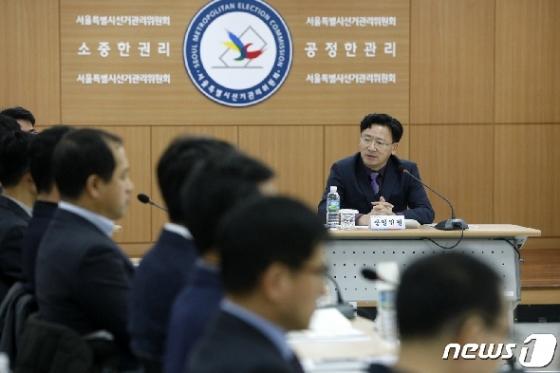 [사진] '국회의원선거, 공정한 관리 위해서는?'
