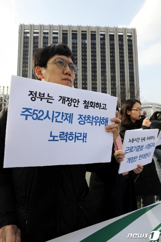 [사진] '근로기준법 시행규칙 개정안 철회 촉구'