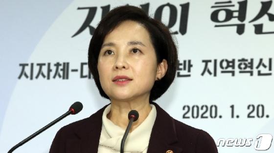 [사진] 브리팡하는 유은혜 사회부총리 겸 교육부 장관