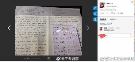 시험문제 유출 사진. / 사진 = 웨이보