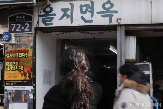 지난해 1월 16일 박원순 시장이 을지로 일대 재개발사업을 전면 재검토 한다고 밝힌 가운데 22일 오후 서울 중구 을지면옥에 찾은 시민들이 발걸음을 옮기고 있다./사진=김휘선 기자