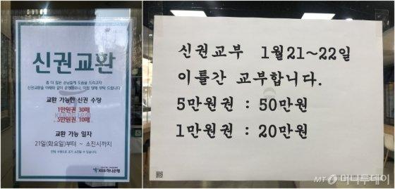 KEB하나은행(왼쪽), 우리은행 한 지점 앞에 걸린 '신권 교환' 안내문/사진=양성희 기자
