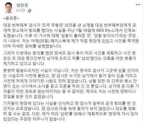 /사진=임찬종 SBS 기자 페이스북