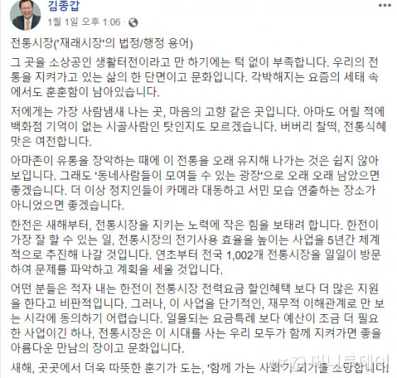 김종갑 한국전력 사장이 지난 1일 본인의 페이스북에서 전통시장에 대한 지원 방침을 밝혔다./사진=페이스북 캡처.