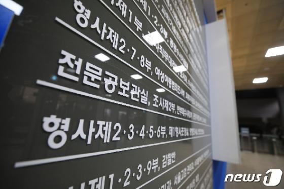 '검찰취재 제한' 법무부훈령 헌법소원 각하…