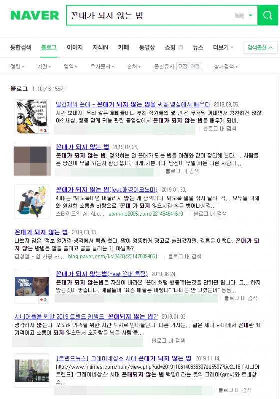 포털사이트에서 '꼰대가 되지 않는 법'을 검색했을 때./사진=네이버 검색창 캡처