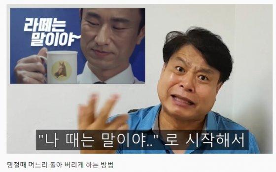 사진='꼰대박' 유튜브 영상 캡처