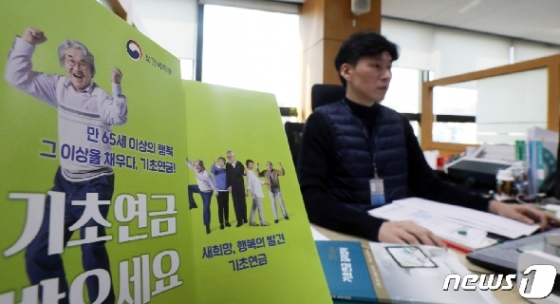 [사진] '최대 30만원' 기초연금 내일부터 지급
