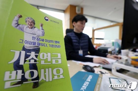 [사진] 복지부, 인상된 기초연금 오는 23일 첫 지급