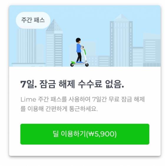 공유킥보드 라임, 정기권 도입…