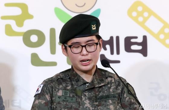 [사진]기자회견하는 '성전환' 육군 부사관 변희수
