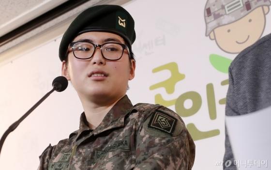 [사진]'전역 통보' 받은 변희수 하사