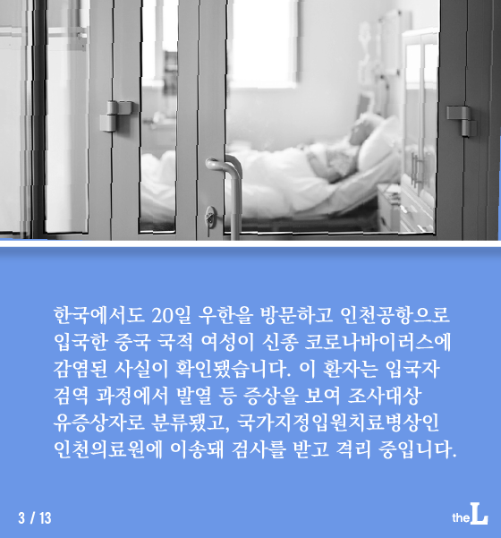 [카드뉴스] 우한 폐렴의 공포