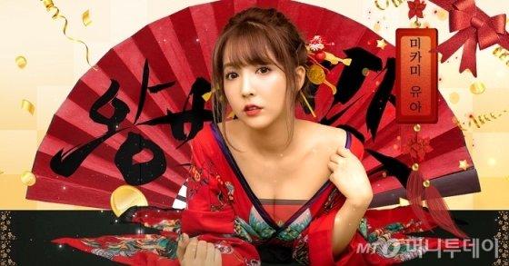 '왕비의 맛' 광고에 등장한 AV배우 '미카미 유아.
