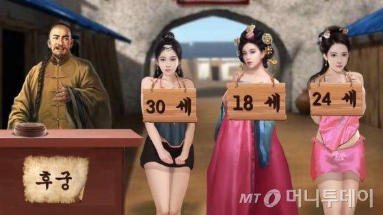 '왕이되는 자'는 나이를 쓴 팻말을 목에 건 여성들을 사고 파는 듯한 장면을 광고로 내보내고 있다.